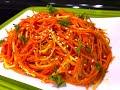 МОРКОВЬ ПО- КОРЕЙСКИ. Супер - рецепт!  Корейский салат.