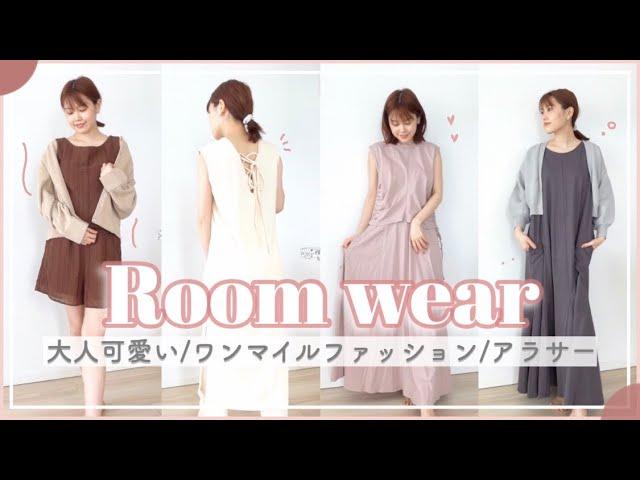 【ルームウェア】大人可愛いワンマイルファッションご紹介👗✨【アラサー】