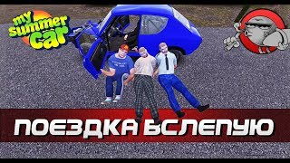 My Summer Car - ПОЕЗДКА ВСЛЕПУЮ | EP.124