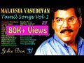 Malaysia Vasudevan Vol-1 | Jukebox | Melody Songs | Love Songs | Tamil Hits | Tamil Songs | Non Stop