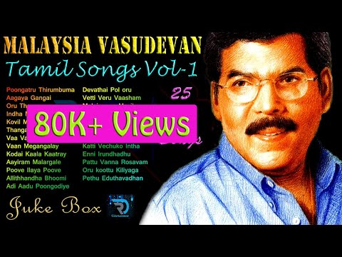 Malaysia Vasudevan Vol-1  Jukebox  Melody Songs  Love Songs  Tamil Hits  Tamil Songs  Non Stop