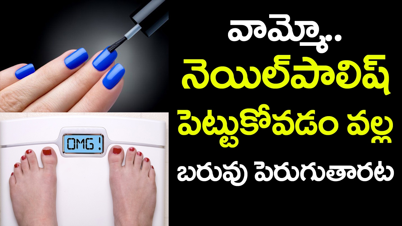 WHAT! Nail Polish Can INCREASE Your WEIGHT | Shocking Facts That You ...