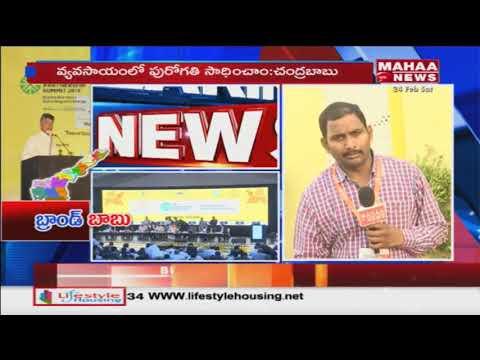 Sunrise Andhra Pradesh Investment Meet Starts Today | Visakha | Mahaa News