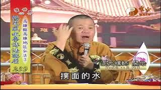 高雄縣高雄地區弘法(3)【陽宅風水學傳法講座239】| WXTV唯心電視台