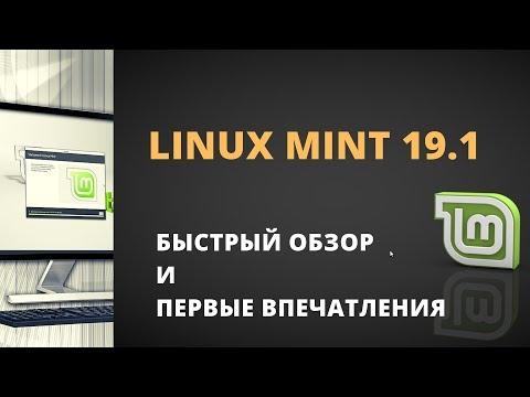 Linux Mint 19.1: быстрый обзор и мой опыт использования
