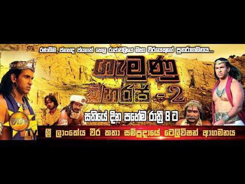 Gemunu Maharaja Hiru Tv Teledrama Theme Song