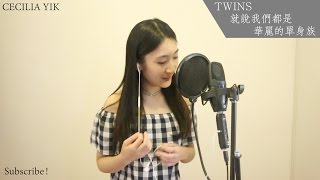 Twins - 就說我們都是華麗的單身族 (singing cover by Cecilia Yik)