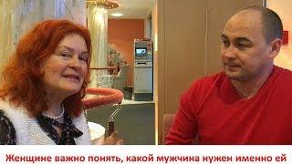 Александр Афонин Женщине важно понять какой мужчина нужен именно ей