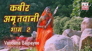 Kabir Amritwani part 2| bhajan bhakti | by Vandana Bajpai | Kmi bhajan | popular dohe