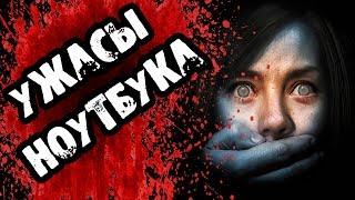 Страшилки на ночь - УЖАСЫ НОУТБУКА - Страшные истории