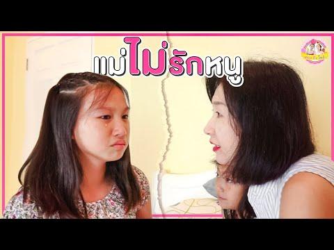 แม่ไม่รักหนู 💓💦 หนังสั้นวันแม่ MotherDay2019 ♥️ ตอง ติง โชว์ ♥️