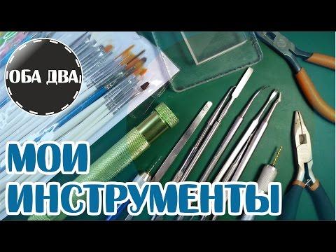 Инструменты для лепки • polymer clay