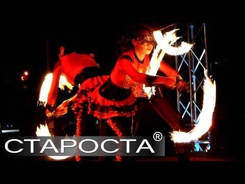"""Spirit Of Fire"" by Obertaeva Theatre - Каталог артистов"