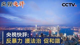 【央视快评】反暴力 护法治 促和谐 | CCTV