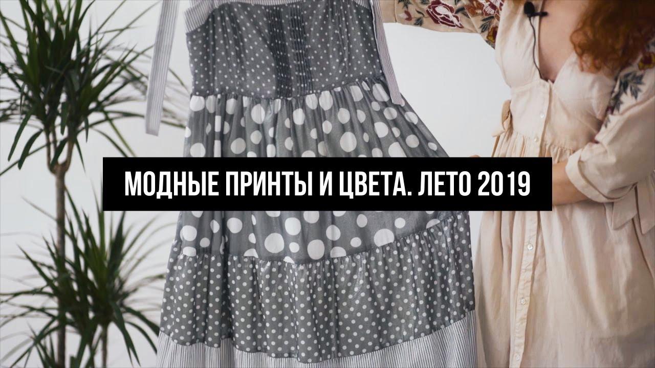 Тренды лета 2019/ Модные принты и цвета/ Коллеция одежды Elema/Элема.