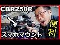 【モトブログ】スマホマウントはこれだ!(キジマ(KIJIMA) マウントステー CBR250R(MC41)