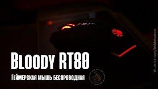 Bloody RT80 (A4tech) - Игровая беспроводная мышь (Оптические кнопки)