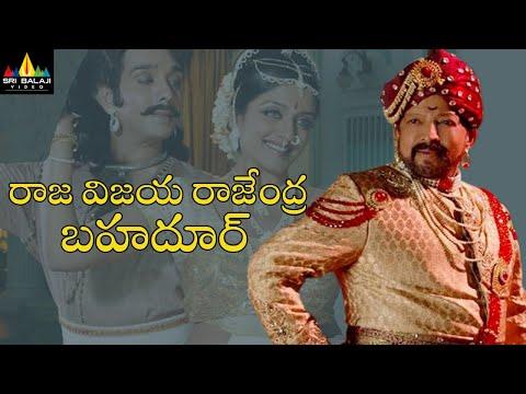 Raja Vijaya Rajendra Bahadur Full Movie   Vishnuvardhan, Vimala Raman   Sri Balaji Video