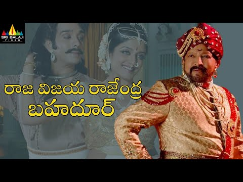Raja Vijaya Rajendra Bahadur Full Movie | Vishnuvardhan, Vimala Raman | Sri Balaji Video