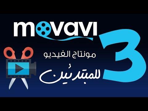 المحاضرة الثالثة :: برنامج مونتاج فيديو للمبتدئين :: Movavi video editor