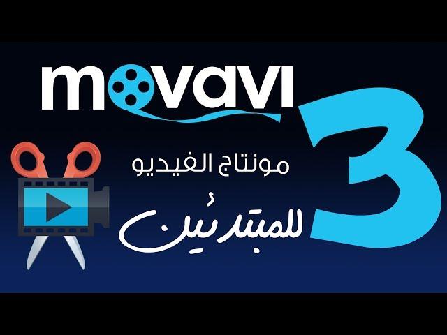 تعلم مونتاج فيديو للمبتدئين ببرنامج Movavi video editor :: المحاضرة الثالثة