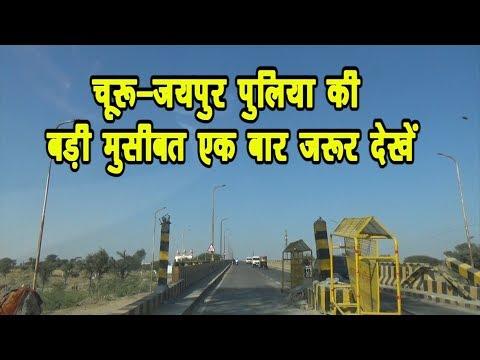 चूरू जयपुर पुलिया पर है ये बड़ी मुसीबत#road Accident#pwd#Churu-jaipur Road