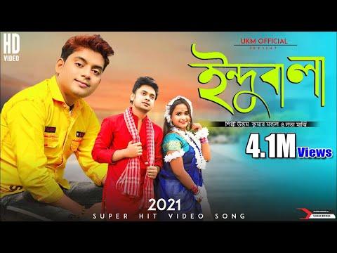 উত্তম কুমার মন্ডল এর সেরা গান || Indubala go || Uttam Kumar Mondal & Lata Majhi || UKM Official