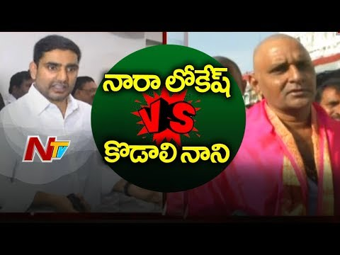 Minister Kodali Nani Counter To Nara Lokesh Comments On YS Jagan Governance    NTV