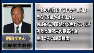 中共汚職官僚66万 実刑はわずか2万人 thumbnail