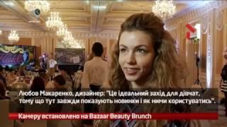 webкамера   Камера Установлена  Bazaar Beauty Brunch  15 03 2017