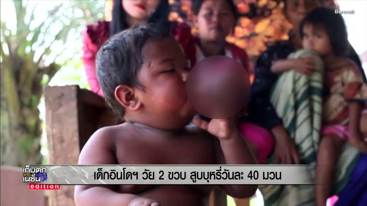 เด็กอินโดฯวัย 2 ขวบ สูบบุหรี่วันละ 40 มวน