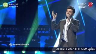Arab Idol - عمار الكوفي – ابعد عني يا إبن الناس - الحلقات المباشرة