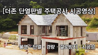 [더존 단열판넬 주택공사 시공영상] -불연, 단열, 경…
