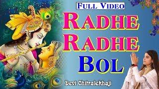 FULL VIDEO || Radhe Radhe Bol !! राधे राधे बोल !! Beautiful Radhe Krishna Bhajan #DeviChitralekhaji