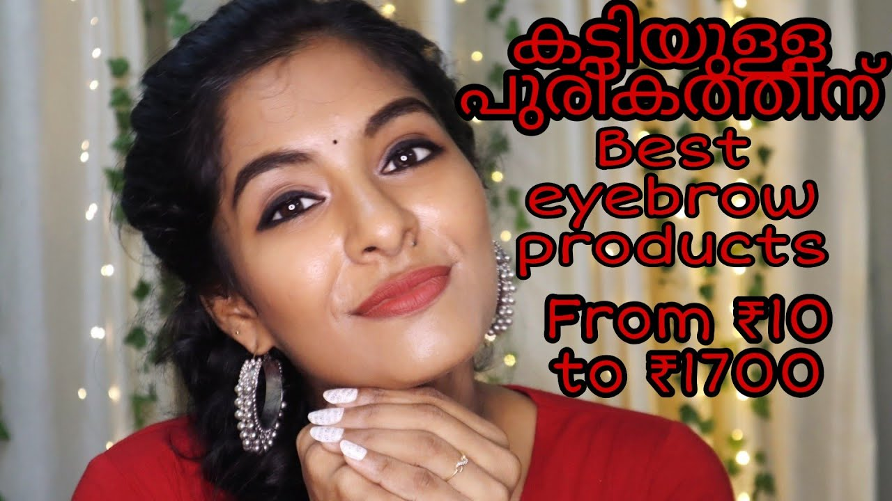 പുരികം കൂടുതൽ കട്ടി തോന്നിക്കാണും,ഭംഗിയാവാനും Best Eyebrow Products From ₹10 to ₹1700 Asvi Malayalam
