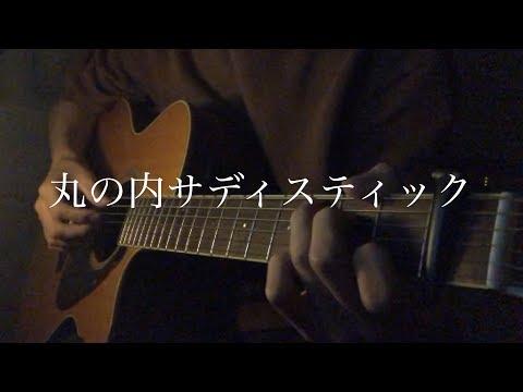 丸の内サディスティック / 椎名林檎 弾き語りcover 【Shun】