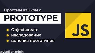 урок 1. JavaScript. Что такое prototype. JavaScript Prototype