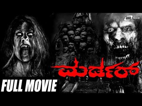 Murder | Kannada Full HD Movie | Suresh Heblikar| Anjali | Suspense Movie