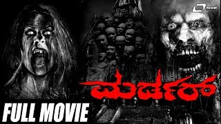 Download Video Murder | Kannada Full HD Movie | Suresh Heblikar| Anjali | Suspense Movie MP3 3GP MP4
