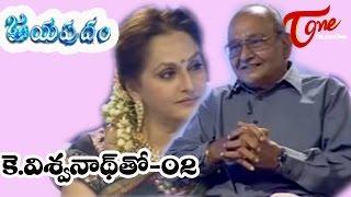 Jayapradam - Jayaprada's Talk Show With K.Viswanadh - Episode 02