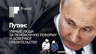 Путин: умные люди за пенсионную реформу и доверяют правительству