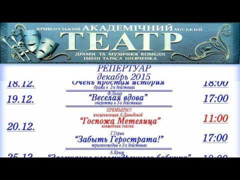Театр репертуар декабря