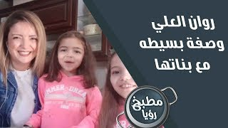وصفة بسيطة مع بنات روان العلي