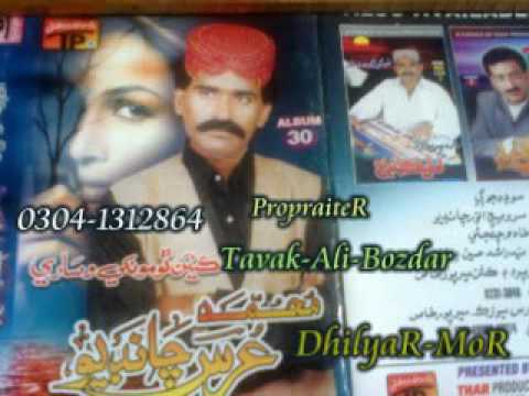 Urs Chandio Old Vol 30 Songs A Munhja Khuda Tavak Ali Bozdar