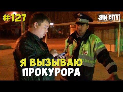 ГОРОД ГРЕХОВ 127