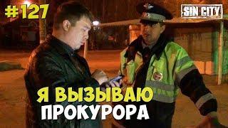 ГОРОД ГРЕХОВ 127 - НЕПРИКАСАЕМАЯ КАТЕГОРИЯ
