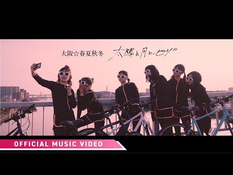 大阪☆春夏秋冬 / 太陽と月とピザ -Documentary Music Video-