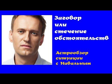 Алексей Навальный. Транзитная картина отравления