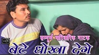 Bete Dhokha Dege | Haryanvi Natak |  बेटे धोखा देंगे | Full Film - Video Jukebox