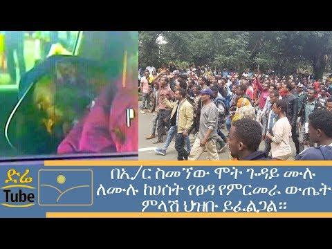 ETHIOPIA - በኢ/ር ስመኘው ሞት ጉዳይ ሙሉ ለሙሉ ከሀሰት የፀዳ የምርመራ ውጤት ምላሽ ህዝቡ ይፈልጋል።